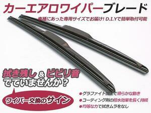 トヨタ ヴィッツ KSP/SCP90/NCP91/95 H17.2~H22.12 対応 エアロワイパーブレード 600mm-350mm グラファイト加工 2本セット