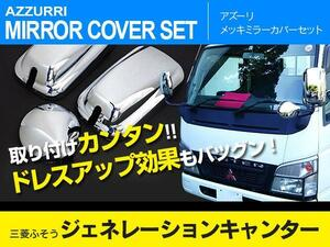 generation Canter Blue TEC Canter standard / wide plating mirror cover 3 point set