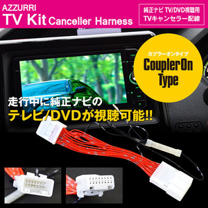 レクサス IS250/IS350 GSE30/31/35 H25.5~H27.7 標準装備 メーカーオプションナビ 対応 TVキット テレビキット 走行中にTVやDVD視聴可能