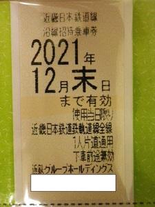大黒屋 最新 近畿日本鉄道 乗車券 近鉄 株主優待 2021/12まで 即決あり 1枚