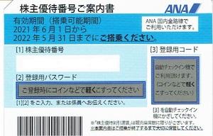 ☆ANA株主優待券 4枚分☆2022年5月31日迄☆送料無料☆