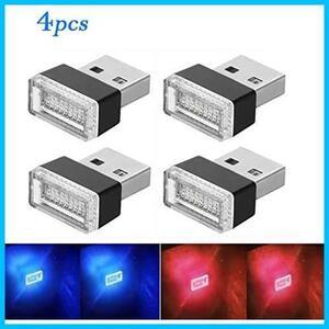 ★色:赤/青★ LED自働車内装USBライト USB雰囲気ランプ 4個セット LED呼吸灯車用 イルミネーション 車内照明 室内夜間ライト(赤/青)