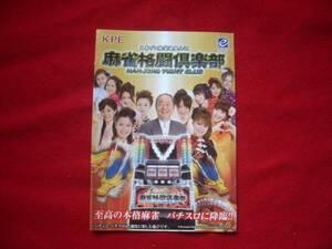 【パチスロ冊子】KPE★麻雀格闘倶楽部
