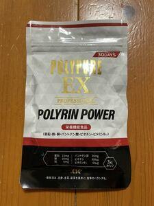 ポリピュアEX ポリリンパワー 亜鉛 ノコギリヤシ 亜鉛 ビオチン ビタミンB ケラチン サプリメント 90粒入
