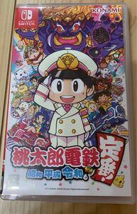 Nintendo Switch 桃太郎電鉄 昭和 平成 令和も定番! 桃鉄