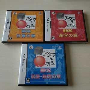 DS ソフト 新品未開封品 未使用 シカクいアタマをマルくする。 □いアタマを○くする。 漢字 計算 常識 3点セット 送料無料★
