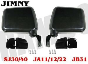 ジムニー JA11/JA12/JA22/JA71/JB32 等 汎用 純正交換 ブラック ドア ミラー 左右セット 新品