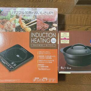 卓上型IH調理器新品未使用品&イオンIH対応ふち高土鍋1〜2人用セット