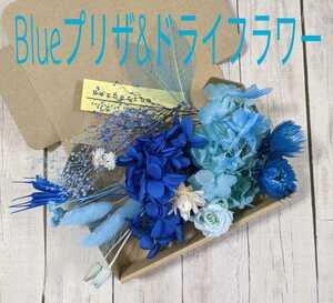 Blue☆プリザ&ドライフラワー☆花材セット