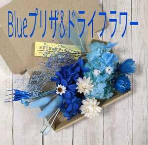 ブルー☆プリザ&ドライフラワー☆花材セット