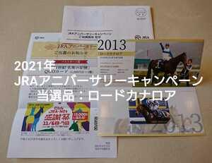 2021年 JRA アニバーサリー キャンペーン 当選品 ベストホース賞 21世紀名馬の記憶 未使用 QUOカード ロードカナロア 送料無料 完品 レア