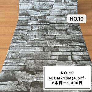 【NO.19】北欧3d石調 はがせる壁紙リメイクシール