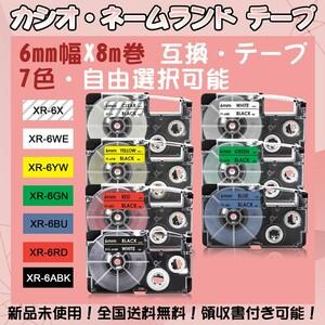 カシオ 6mm幅X8m巻 ・7色選択可 ネームランド 互換テープ 2個