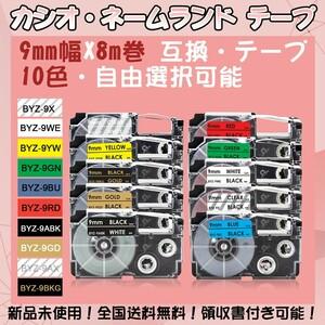 カシオ 9mm幅X8m巻 ・10色選択可 ネームランド 互換テープ 5個