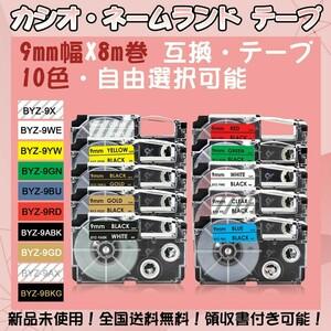 カシオ 9mm幅X8m巻 ・10色選択可 ネームランド 互換テープ 4個