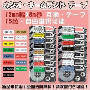 カシオ 12mm幅X8m巻 ・15色選択可 ネームランド 互換テープ 4個