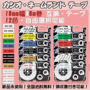 カシオ 18mm幅X8m巻 ・12色選択可 ネームランド 互換テープ 5個