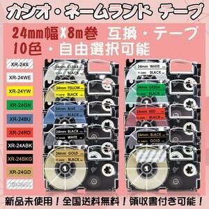 カシオ 24mm幅X8m巻 ・11色選択可 ネームランド 互換テープ 3個