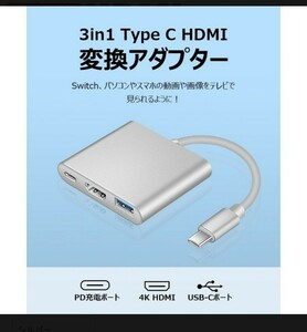 USB Type C HDMI 変換ケーブル 変換アダプター スマホ テレビ 接続 ケーブル UHDコンバータ