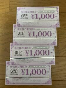 SFPホールディングス 株主優待券 4000円 磯丸水産 鳥良 きづなすし