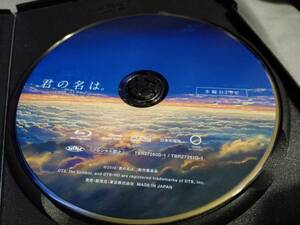 ■送料無料■ 君の名は。新海誠 ブルーレイ BD 本編ディスクのみ Blu-ray 正規セル版です(レンタル版ではありません)ケース入り 即発送