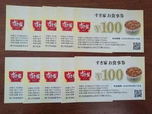 すき家 お食事券 1000円分