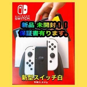 ニンテンドースイッチ本体 有機EL  Nintendo Switch Switch本体 任天堂スイッチ Nintendo