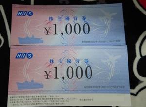 HIS株主優待券10000円分★エイチ・アイ・エス【有効期限2022.1.31迄】