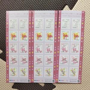 おもてなしの花 シール切手 84円が30枚