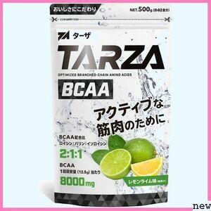 新品★oaarr TARZA /BCAA/8000mg/アミノ酸/クエン酸/パ /レモンライム風味/国産/500g ターザ 165