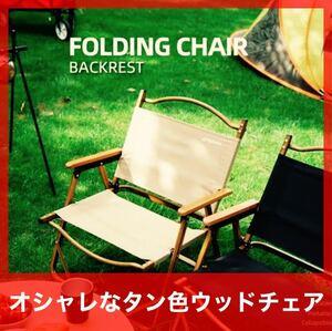 ウッドチェア アウトドアチェア タン 軽量 折りたたみ 椅子 Mサイズ キャンプ オシャレ nature hike