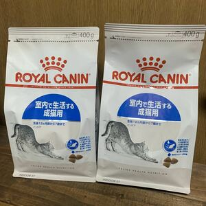 ロイヤルカナン FHN インドア 猫 400g 2袋 室内で生活する成猫用 ROYAL CANIN キャットフード