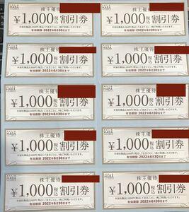 普通郵便送料込即決!HABA 株主優待券 ハーバー 1000円割引券10枚セット 6/30期限 複数あり