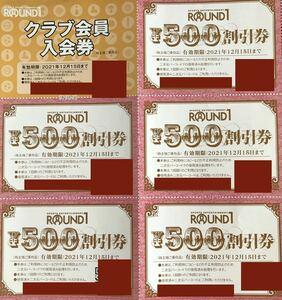 即決!ラウンドワン ROUND1 株主優待券 500円割引券5枚セット