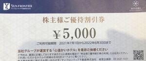即決!サンフロンティア不動産 5000円 複数あり 株主様ご優待割引券 HIYORI/日和ホテル/たびのホテル