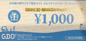 番号通知!GDOゴルフショップクーポン券 1000円 複数あり 株主優待券