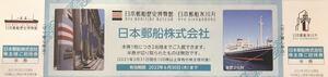 即決!日本郵船歴史博物館 日本郵船氷川丸 1枚2名様ご入館 1~5枚 株主優待券 ご招待券