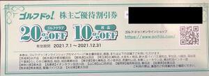 番号通知!ゴルフドゥ!株主ご優待割引券 20%割引(ゴルフ倶楽部)/10%割引(用品)