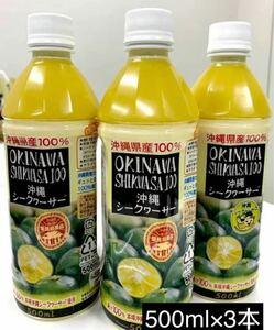 沖縄産シークワーサーをまるごと搾った100%果汁(500ml)3本セット