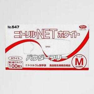 好評 新品 No.547 エブノ X-VJ Mサイズ 100枚入 ニトリルNET 食品衛生法適合 使い捨て手袋 パウダ-フリ- ホワイト