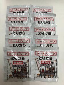 ラーメンスープ 10個 醤油味 醤油ラーメン 鶏がら らーめん ラーメンスープの素 ヨコハマ 横浜 業務用 プロの味