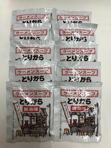 ラーメンスープ 20個 醤油味 醤油ラーメン 鶏がら らーめん ラーメンスープの素 ヨコハマ 横浜 業務用 プロの味