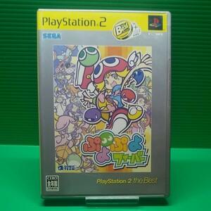 (PP-80)【PS2】 ぷよぷよフィーバー お買い得版 [PlayStation 2 the Best]
