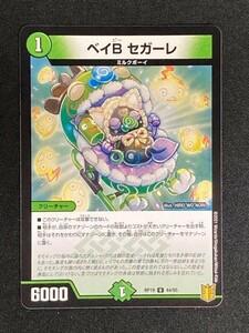 ベイB セガーレ (DMRP19 44/95) デュエル・マスターズ 禁断龍VS禁断竜