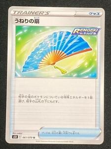 ポケモンカード うねりの扇 連撃マスター s5R