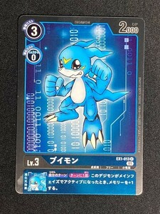 デジモンカード ブイモン R EX1-013 クラシックコレクション EX-01