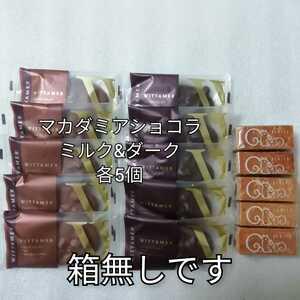 箱無し マカダミアショコラ ミルク ダーク クルミッ子 ヴィタメール チョコレート