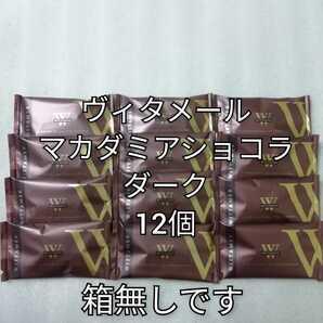 箱無し 12個 ダーク マカダミアショコラ ヴィタメール チョコレート