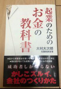 起業のためのお金の教科書