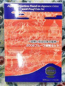【寺島コイン】 06-57 造幣東京フェア~貨幣に見る日本の風物~ 2008/平成20年